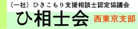 (一社)ひきこもり支援相談士認定協議会西東京支部